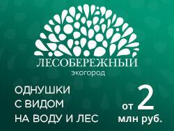 ЖК «Лесобережный» от Urban Group, Новая Рига Ипотека от 6,45%! В ноябре скидки до 3%